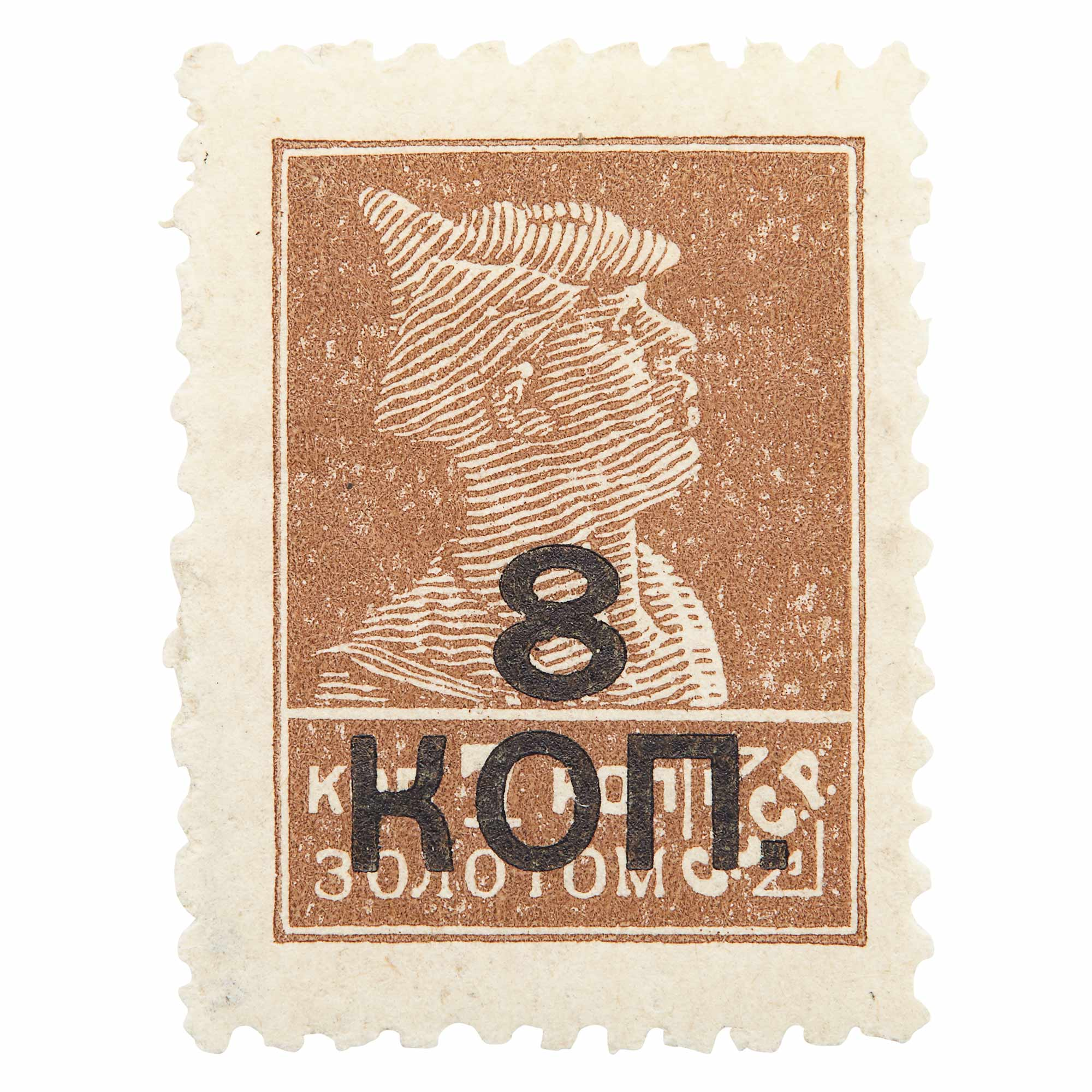 Lot image - Russian 1927 8K on 7K Type II Narrow Spacing, Scott 350b