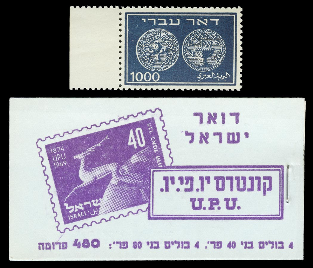 Lot image - Israel Mint Postage Stamps