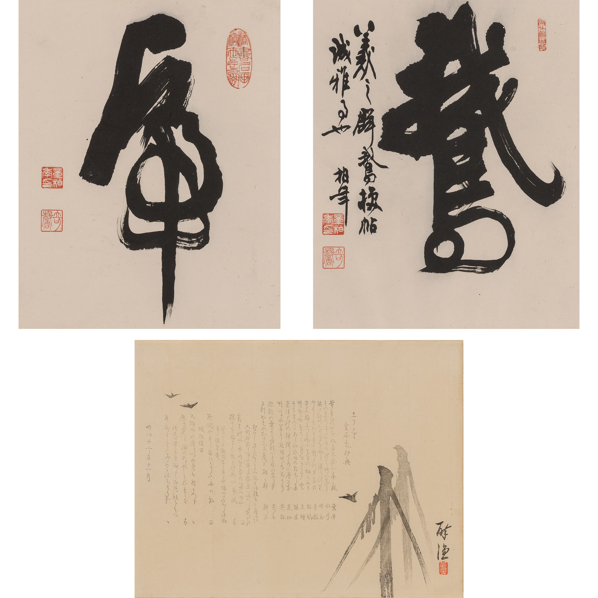 Lot image - Three Japanese Prints of Calligraphy
