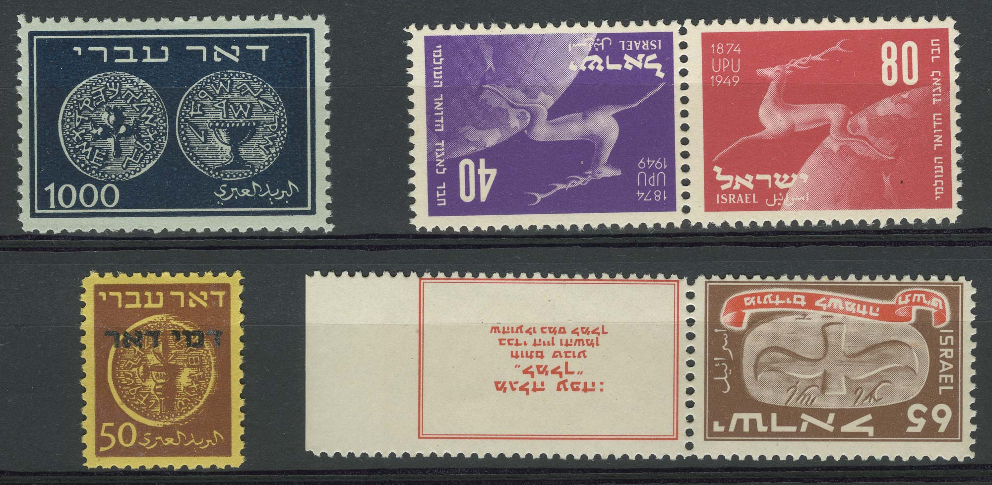Lot image - Israeli Stamp Collection