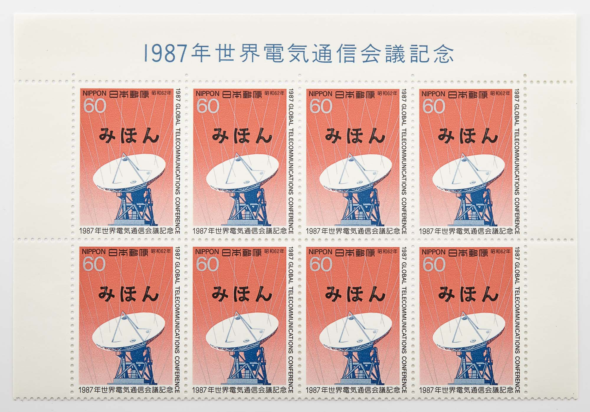 Lot image - Japan Extensive Holding of MIHON Overprints