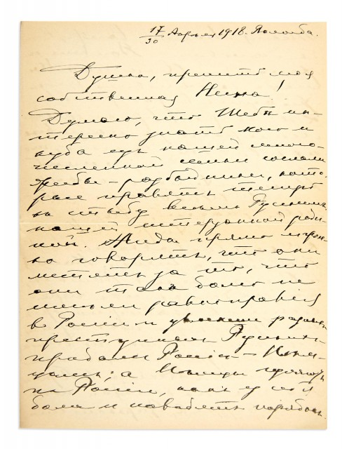 Grand Duke George Mikhailovich: Group of Letters, Petrograd and Vologda, 1918
