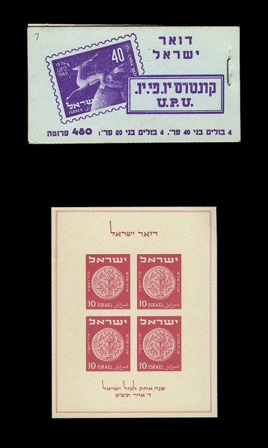 Israel Stamp Group