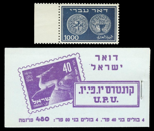 Israel Mint Postage Stamps