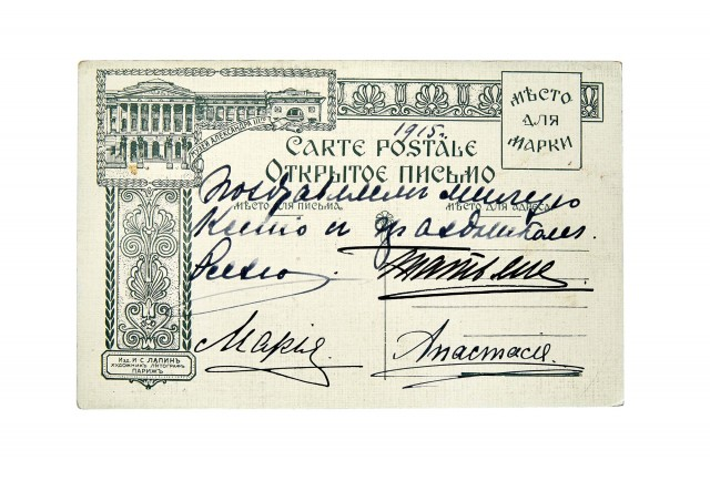 Russian Imperial Family: Postcard Inscribed to Princess Xenia Georgievna and Signed by Grand Duchesses Olga, Tatiana, Maria and Anastasia